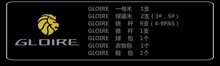 TAYLORMADE GLOIRE 全新尊耀套杆